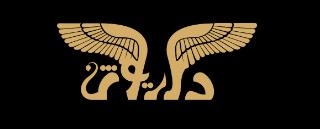 صرافی داریوش